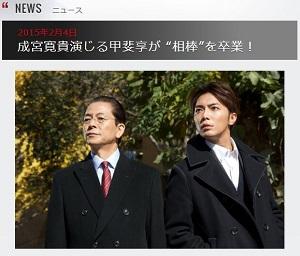 """成宮寛貴演じる甲斐享が """"相棒""""を卒業!.JPG"""