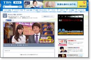 林先生が驚く初耳学! TBSテレビ.jpg