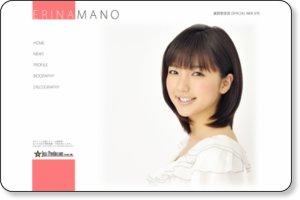 真野恵里菜オフィシャルWEBサイトトップページ JUST PRO.jpg