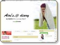 Going!|松井愛莉オフィシャルブログ「Airi's.@diary」Powered by Ameba.jpg