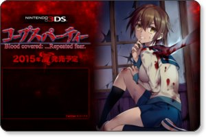 Nintendo 3DS 「コープスパーティー Blood covered …Repeated fear」 2015年夏発売予定.jpg