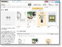 Amazon.co.jp:村上 春樹:作品一覧、著者略歴.jpg