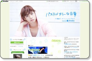 千葉雄大オフィシャルブログ「パステルカラーな日常」Powered by Ameba.jpg