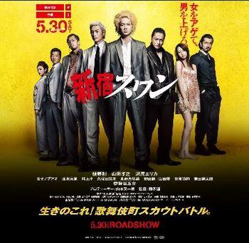 映画『新宿スワン』.JPG