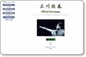 立川談春 Official Homepage.jpg